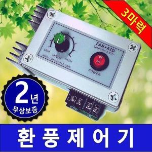 환풍제어기(환풍기 속도조절기) 나노에어텍 축사 3대