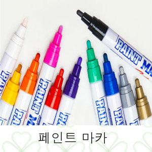 문화페인트마카/페인트마커/마카펜/유성마카/데코펜