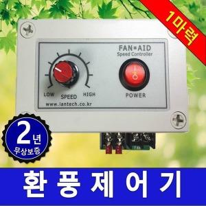 환풍제어기(환풍기 속도조절기) SF120-B750(단상 750W)
