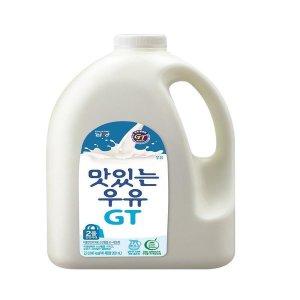 H 남양_맛있는우유_2.3L