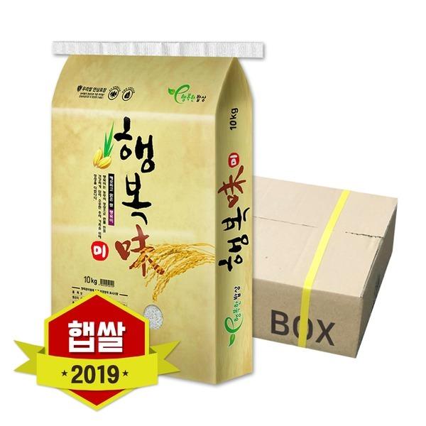 행복미 10kg 쌀 19년산 햅쌀 (박스포장)