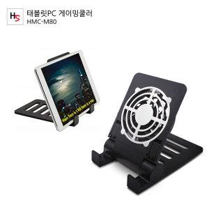 스마트폰 쿨러 태블릿PC 쿨링패드 HMC-M80 방치형게임