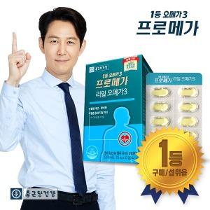 종근당건강 프로메가 리얼오메가3 1박스 (2개월분)