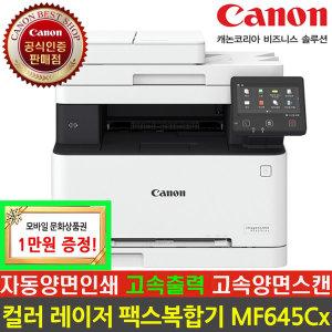 캐논 MF645CX 토너포함 팩스 레이저복합기 자동양면