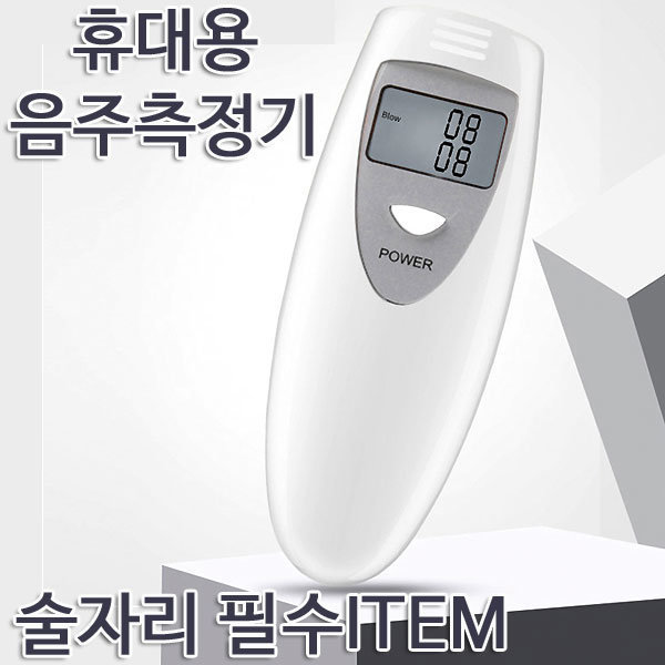 휴대용 음주측정기 음주단속 혈중알콜농도 DS-6387