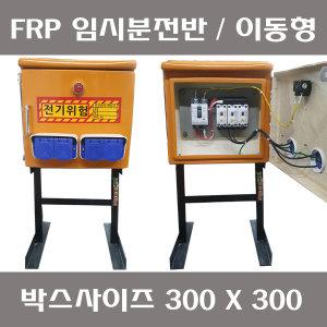 FRP완제품-3030/임시분전반/가설/층간/이동형/이동식