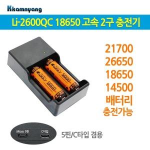 깜냥 깜냥  전자담배 배터리충전기   모드기기 2600QC