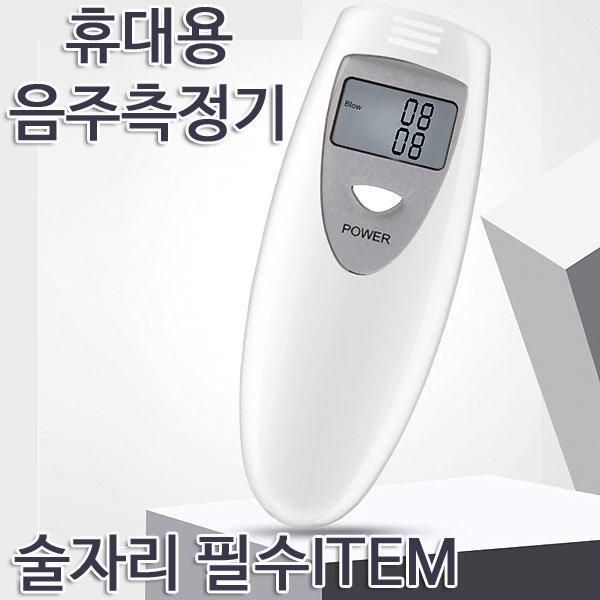 휴대용음주측정기/혈중알콜측정기/음주단속/DS-6387