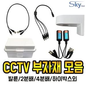 CCTV UTP영상 발룬 4분배 케이블 하이박스 돔브라켓