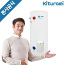 귀뚜라미 전기온수기 KDEW PLUS-100(U) 순간 저장식