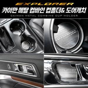 익스플로러 2017~2018  카이만 메탈 컵홀더 도어캐치