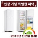 소형냉장고 130L 1등급 미니 원룸 일반 냉장고 2도어