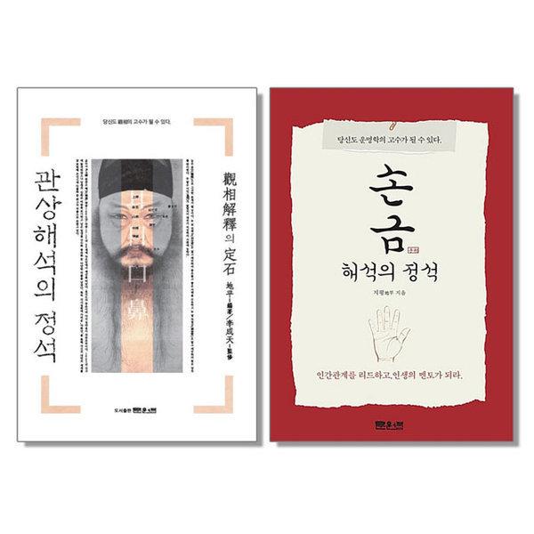 관상 / 손금 해석의 정석 역학 책 도서 지평 문원북
