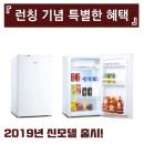 소형냉장고 87L 미니 원룸 일반 냉장고 화이트 1도어