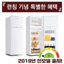마루나 냉장고 210리터 BCD-225H 스노우화이트 / 1등급