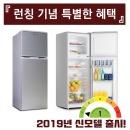 마루나 냉장고 130리터 BCD-138HS 메탈 실버 / 1등급