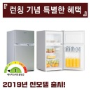 마루나 냉장고 85리터 BCD-95HS 메탈 실버 / 1등급
