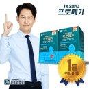 본사 프로메가 리얼오메가3 2박스 (4개월)