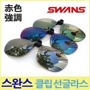 일본 SWANS 클립 편광선글라스 적색강조 낚시용품