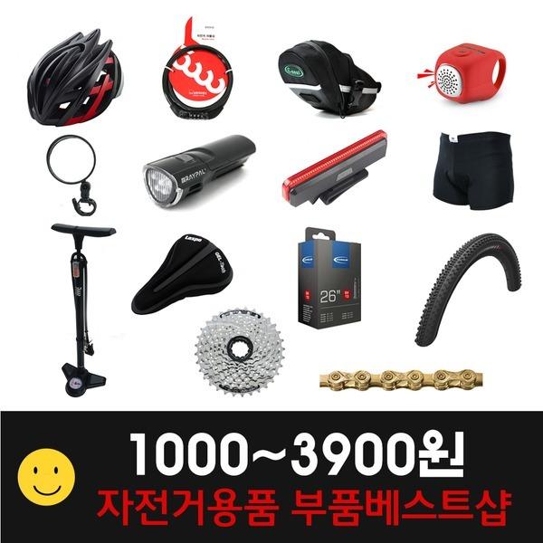 1000원~3900원 자전거용품 자전거부품 라이트 스탠드