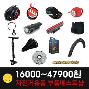 16000원~47900원까지 자전거용품 자전거부품.........