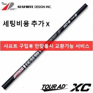 Tour AD XC 드라이버 샤프트 XC-6S 나이키 XC6S