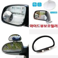 차량용 보조사이드미러 사각지대거울 고정/각도조절