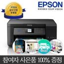 L4160 정품 무한잉크복합기/프린터/스캐너 잉크포함