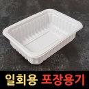 3호(1200개) 190X140X35 음식용기 PP용기 떡볶이용기