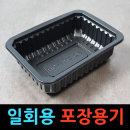 3-5호(블랙1200개) 190X140X25 만두용기 김밥용기