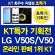 KT공식/최우수점1위/LG V50S/LG V50/당일발송/최저가