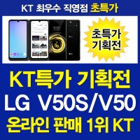 KT공식온라인1위/LG V시리즈/요금제자유/최고혜택보장