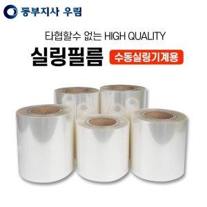 포장필름/홀드수동/용기포장/실링필름 (160mm)4롤-1BOX