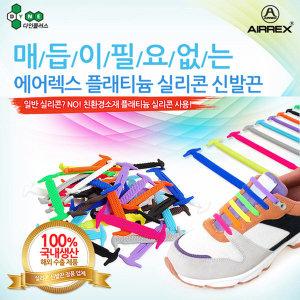 SMH 국산 매듭이 필요없는 실리콘 운동화끈 신발끈