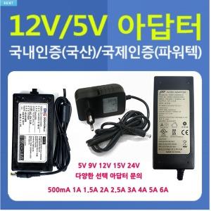12V 15V 아답터 3A/3.5A/4A/5A 어댑터 LCD모니터 CCTV