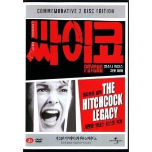 싸이코(Psycho) Commemorative Edition(2DVD)
