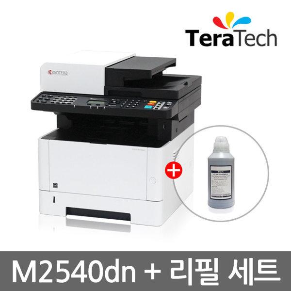 M2540dn 흑백 레이저 복합기정품토너+토너리필세트