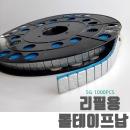타이어 휠 붙이는 납 ROLL 테이프납 5G 1000개 리필용