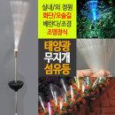 태양광 무지개 섬유등/화단 오솔길 정원등/장식조명등