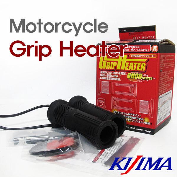 오토바이 키지마열선그립 GH08 KC인증 그립히터 방한