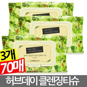 더페이스샵 허브데이 클렌징 티슈(70매x3)