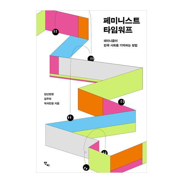 페미니스트 타임워프 / 반비