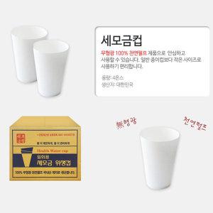 세모금컵 4000매 종이컵 정수기컵 일회용컵 생수컵