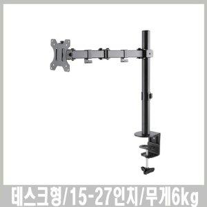 NT-C012 데스크형 클램프 모니터거치대 TV거치대 테이