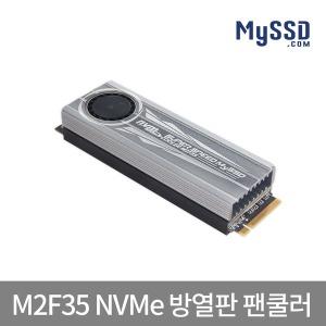 리뷰안 M2F35 NVMe M.2 SSD 방열판팬쿨러
