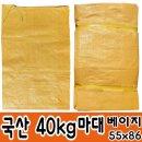국산마대 쌀포대 쌀자루 40KG베이지 50장 KB산업