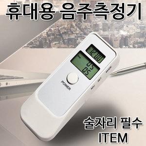 휴대용 음주측정기 음주단속 혈중알콜농도 DS-6389