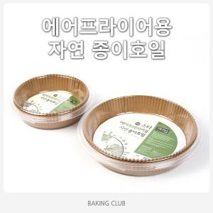 에어프라이어용 자연종이호일/유산지/노루지/종이호일