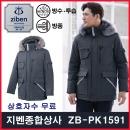 (지벤종합상사) ZB-PK1591 지벤작업복.유니폼.겨울파카