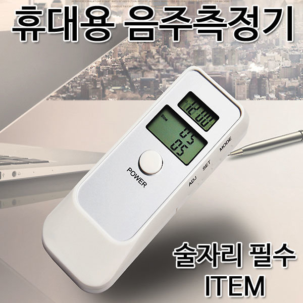 음주측정기/저녁음주/아침음주측정/휴대용/DS-6389